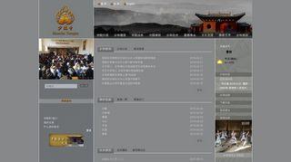 shaolin.org.cn